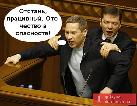 """""""Радикальная партия"""" не намерена голосовать за изменения в Конституцию во втором чтении, - Чижмарь - Цензор.НЕТ 7918"""