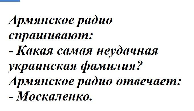 Анекдот: Армянское радио спрашивают: — Как можно…